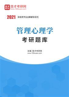 2021年管理心理学考研题库