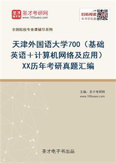 天津外国语大学《700(基础英语+计算机网络及应用)XX》历年考研真题汇编