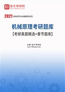 2021年机械原理考研题库【考研真题精选+章节题库】