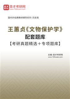 王蕙贞《文物保护学》配套题库【考研真题精选+专项题库】