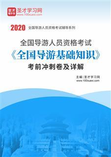 2020年全国导游人员资格考试《全国导游基础知识》考前冲刺卷及详解