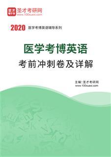 2020年医学考博英语考前冲刺卷及详解