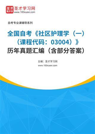 全国自考《社区护理学(一)(课程代码:03004)》历年真题汇编(含部分答案)
