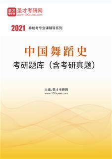 2021年中国舞蹈史考研题库(含考研真题)