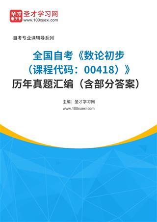 全国自考《数论初步(课程代码:00418)》历年真题汇编(含部分答案)