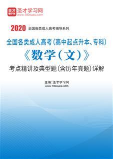 2020年全国各类成人高考(高中起点升本、专科)《数学(文)》考点精讲及典型题(含历年真题)详解