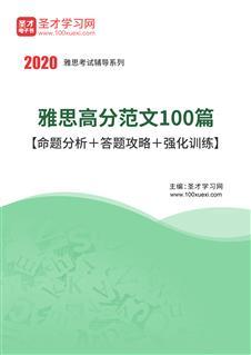 2020年雅思高分范文100篇【命题分析+答题攻略+强化训练】