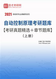 2021年自动控制原理考研题库【考研真题精选+章节题库】(上册)