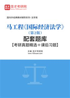 马工程《国际经济法学》(第2版)配套题库【考研真题精选+课后习题】