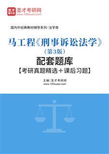 马工程《刑事诉讼法学》(第3版)配套题库【考研真题精选+课后习题】