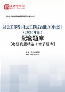 社会工作者《社会工作综合能力(中级)》(2020年版)配套题库【考研真题精选+章节题库】