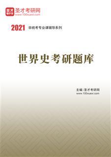 2021年世界史考研题库