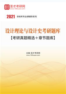 2021年设计理论与设计史考研题库【考研真题精选+章节题库】