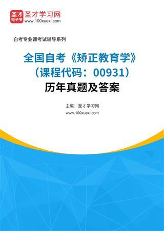 全国自考《矫正教育学(课程代码:00931)》历年真题及答案