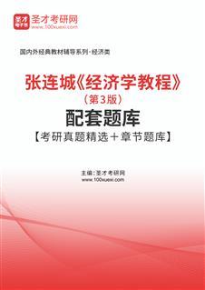 张连城《经济学教程》(第3版)配套题库【考研真题精选+章节题库】