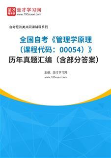 全国自考《管理学原理(课程代码:00054)》历年真题汇编(含部分答案)