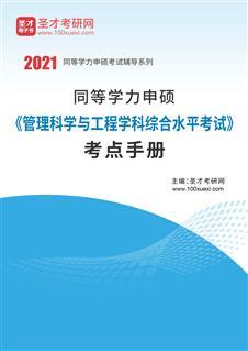 2021年同等学力申硕《管理科学与工程学科综合水平考试》考点手册