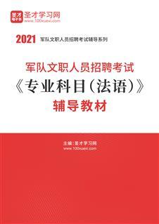 2021年军队文职人员招聘考试《专业科目(法语)》辅导教材