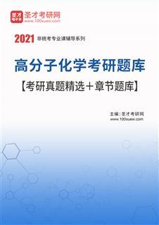 2021年高分子化学考研题库【考研真题精选+章节题库】
