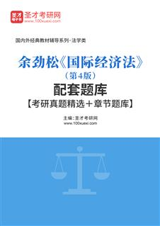 余劲松《国际经济法》(第4版)配套题库【考研真题精选+章节题库】