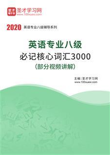 2020年英语专业八级必记核心词汇3000(部分视频讲解)