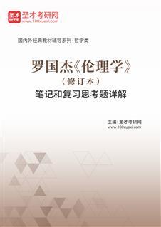 罗国杰《伦理学》(修订本)笔记和复习思考题详解