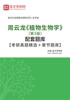 周云龙《植物生物学》(第3版)配套题库【考研真题精选+章节题库】