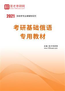 2021年考研基础俄语专用教材