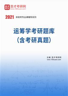 2021年运筹学考研题库(含考研真题)