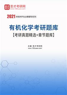2021年有机化学考研题库【考研真题精选+章节题库】