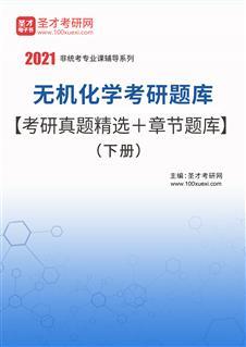 2021年无机化学考研题库【考研真题精选+章节题库】(下册)