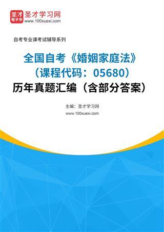 全国自考《婚姻家庭法(课程代码:05680)》历年真题汇编(含部分答案)