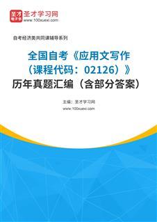 全国自考《应用文写作(课程代码:02126)》历年真题汇编(含部分答案)