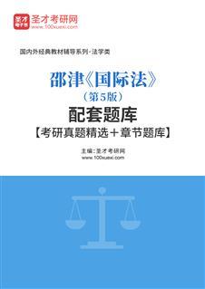 邵津《国际法》(第5版)配套题库【考研真题精选+章节题库】