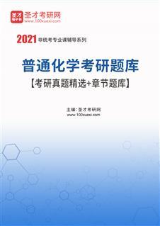 2021年普通化学考研题库【考研真题精选+章节题库】