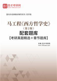 马工程《西方哲学史》(第2版)配套题库【考研真题精选+章节题库】