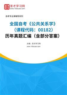 全国自考《公共关系学(课程代码:00182)》历年真题汇编(含部分答案)