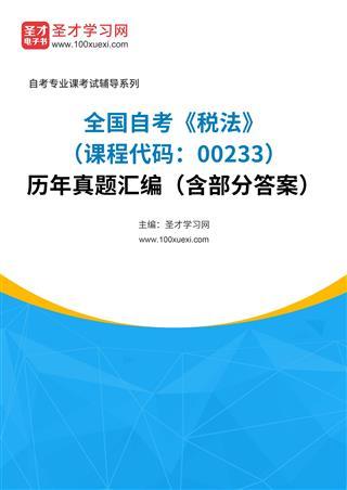 全国自考《税法(课程代码:00233)》历年真题汇编(含部分答案)