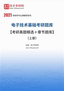 2021年电子技术基础考研题库【考研真题精选+章节题库】(上册)