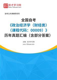 全国自考《政治经济学(财经类)(课程代码:00009)》历年真题汇编(含部分答案)
