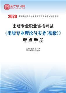 2020年出版专业职业资格考试《出版专业理论与实务(初级)》考点手册