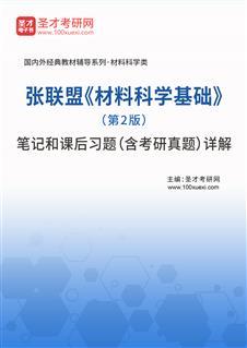 张联盟《材料科学基础》(第2版)笔记和课后习题(含考研真题)详解