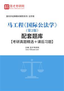 马工程《国际公法学》(第2版)配套题库【考研真题精选+课后习题】