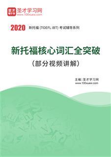 2020年新托福核心词汇全突破(部分视频讲解)