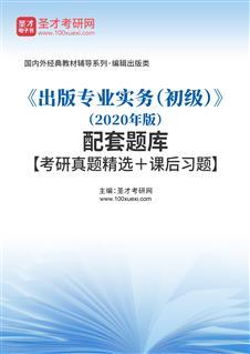 《出版专业实务(初级)》(2020年版)配套题库【考研真题精选+课后习题】