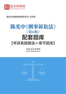 陈光中《刑事诉讼法》(第6版)配套题库【考研真题精选+章节题库】