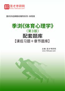 季浏《体育心理学》(第3版)配套题库【课后习题+章节题库】