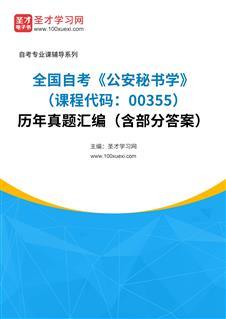 全国自考《公安秘书学(课程代码:00355)》历年真题汇编(含部分答案)