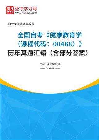 全国自考《健康教育学(课程代码:00488)》历年真题汇编(含部分答案)
