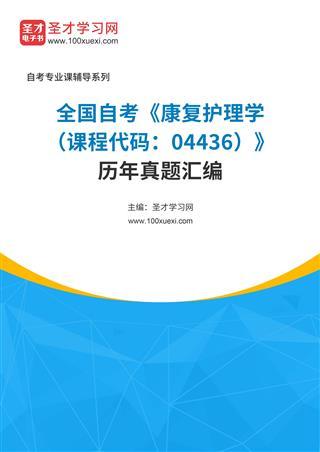 全国自考《康复护理学(课程代码:04436)》历年真题汇编